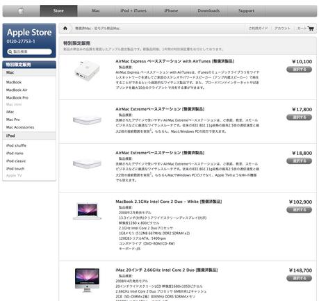 整備済Mac・旧モデル新品Mac - Apple Store (Japan)