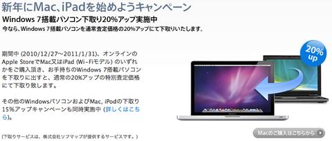 新年にMac、iPadを始めようキャンペーン - Apple Store (Japan)