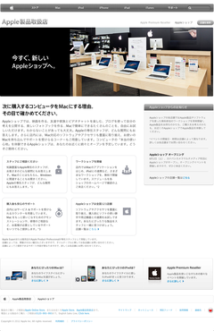 アップル - Appleショップ (20120531)