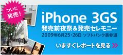 iPhone 3GS発売前夜祭&発売セレモニー レポート