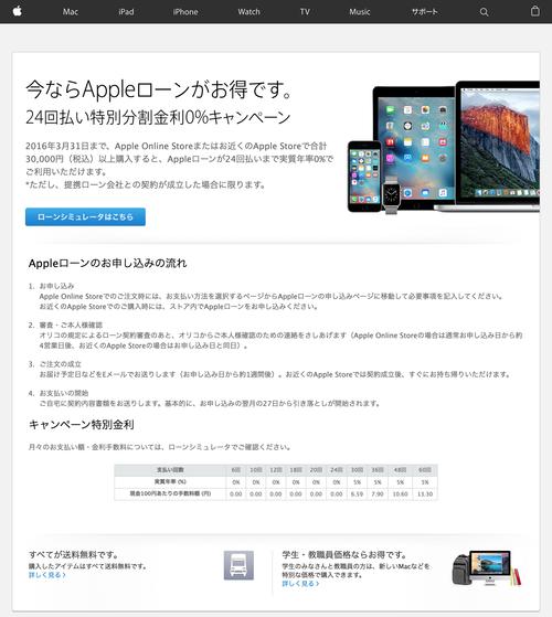 Apple�?��ʬ�����0���ڡ��� - Apple (����) (20160106)