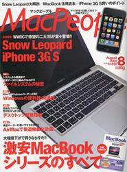 MacPeople 2009年8月号(6月29日発売)
