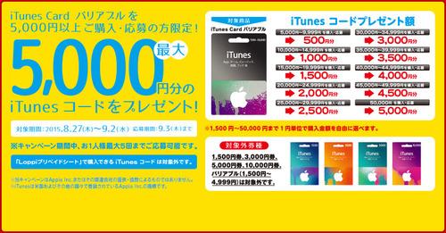 20150827_iTunes_CP