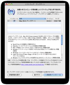 Mac OS X Server v10.6.3 Update