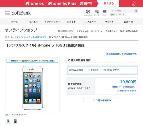 �ڥ���ץ륹�������iPhone 5 16GB [����������](20160222)