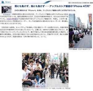 """アップルストア銀座の""""iPhone 4行列"""" ITmedia +D モバイル"""