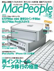 Mac People (マックピープル) 2009年 05月号