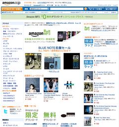 Amazon MP3 ダウンロード