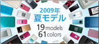 ソフトバンクモバイル 2009年夏モデル 19 models 61 colors