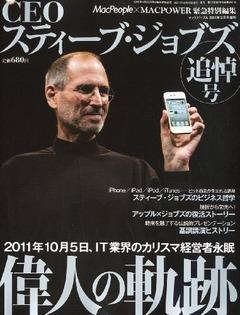 CEOスティーブ・ジョブズ (MacPeople 2011年12月号増刊)