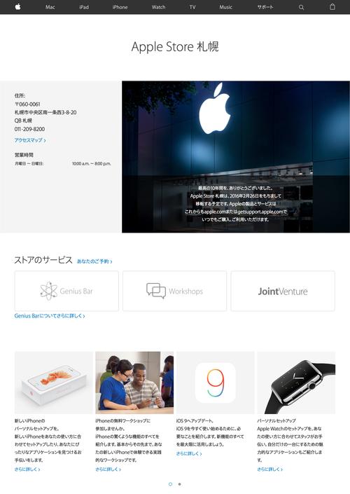 札幌 - Apple Store - Apple(日本) (20160212)