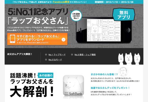 SoftBank ��åפ��㤵��