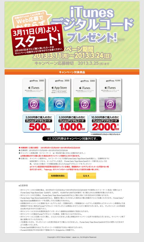 iTunes Card キャンペーン (20130309)