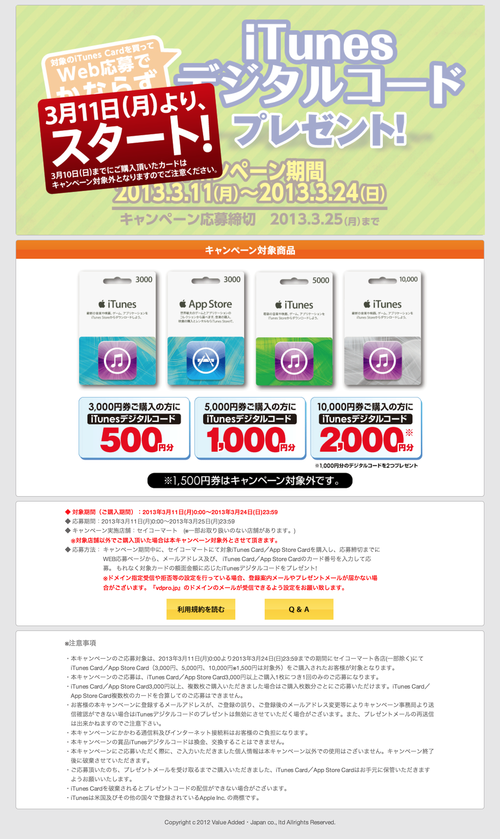 iTunes Card �����ڡ��� (20130309)