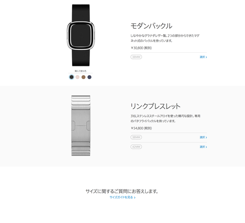 Apple-Watch-band-03