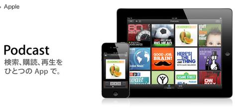 【App】Apple、iPhone/iPad対応の「Podcasts」単独アプリをリリース。検索、購読、再生をひとつ ...