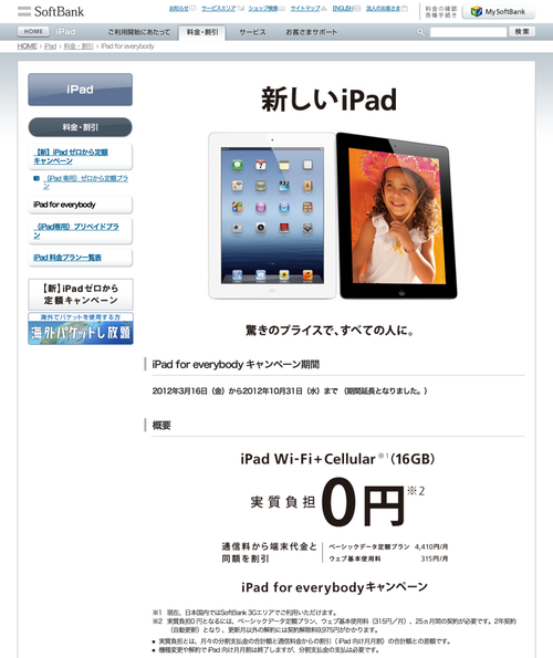 :料金・割引:新しい iPad | ソフトバンクモバイル (20120924)