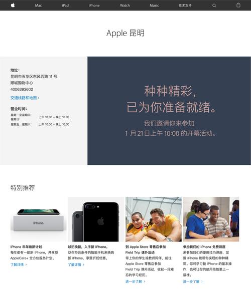 Apple Kunming