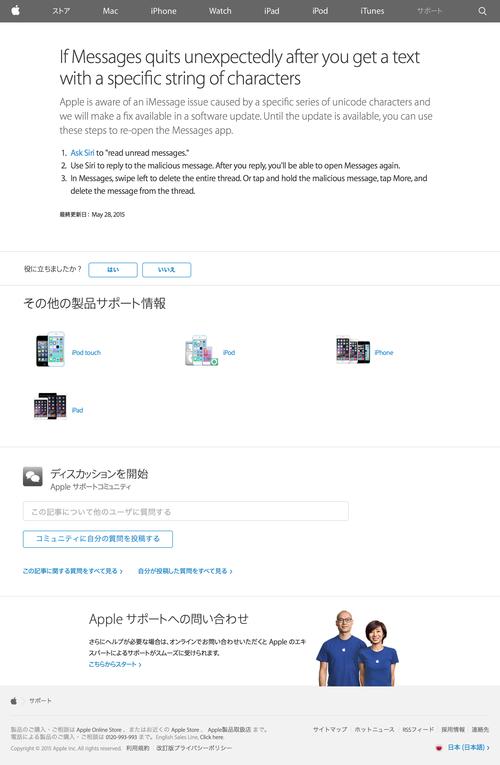 IApple サポート (20150529)