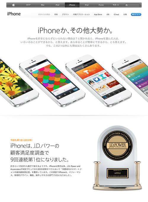 アップル - iPhone 5