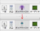 iTunes ポッドキャスティング → iTunes Phone アイコン