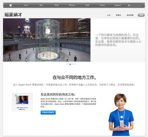 Apple-Store-cn