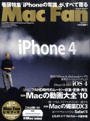 Mac Fan (�ޥå��ե���) 2010ǯ 8���