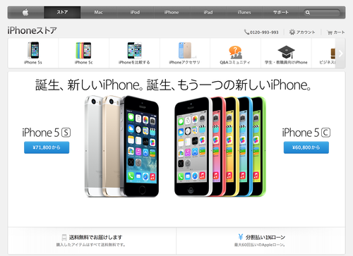 iPhone - iPhone 5sとiPhone5c - Apple Store (Japan) (20140129)