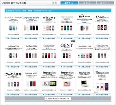 夏モデル&新サービス | SoftBank
