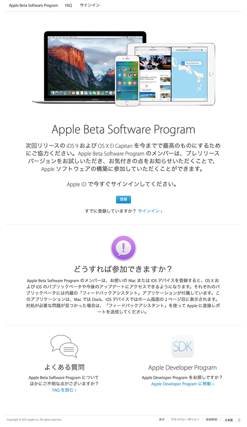 Apple Beta Software Program (20150710)