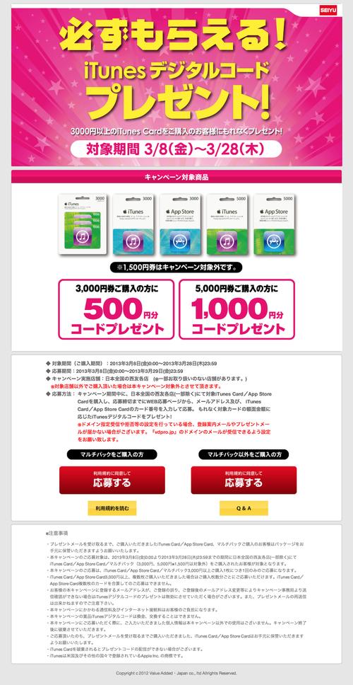iTunes Card キャンペーン (20130311)