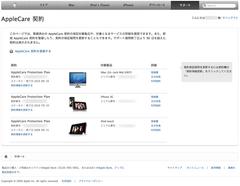 AppleCare 契約リスト