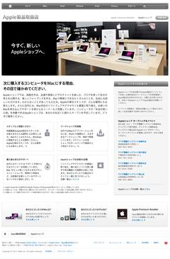 アップル - Appleショップ (20110615)