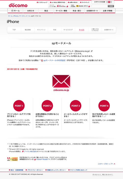 sp�⡼�ɥ᡼�� | iPhone | NTT�ɥ��� (20130930)
