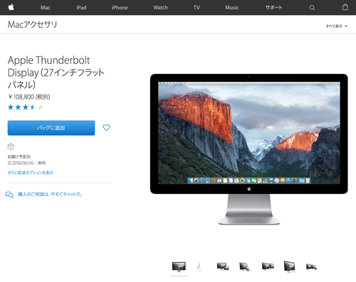 Apple Thunderbolt Display��27������ե�åȥѥͥ��