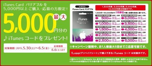 iTunes_CP