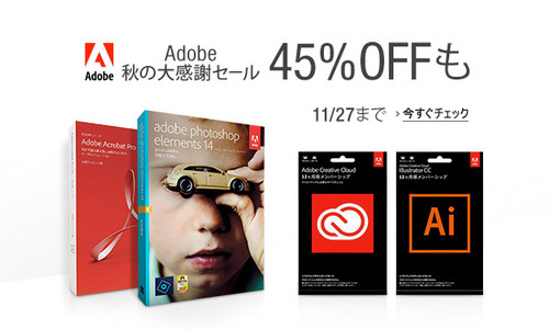 adobe_autumn_sale1110_slideshow