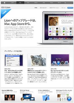 アップル - OS X Lion(20110630)