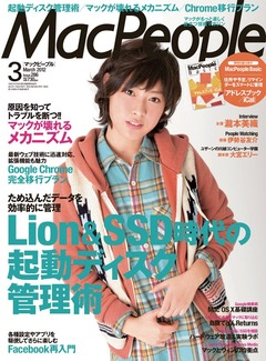 Mac People (マックピープル) 2012年 03月号 [雑誌]