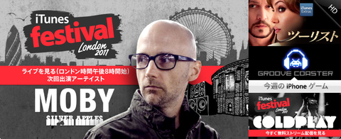 iTunes Festival London 2011 - MOBY