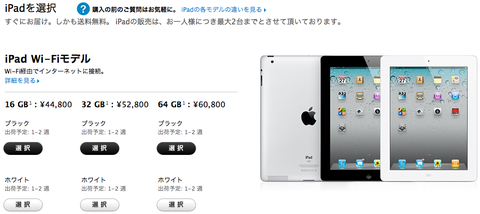 ���� - Apple Store (Japan)