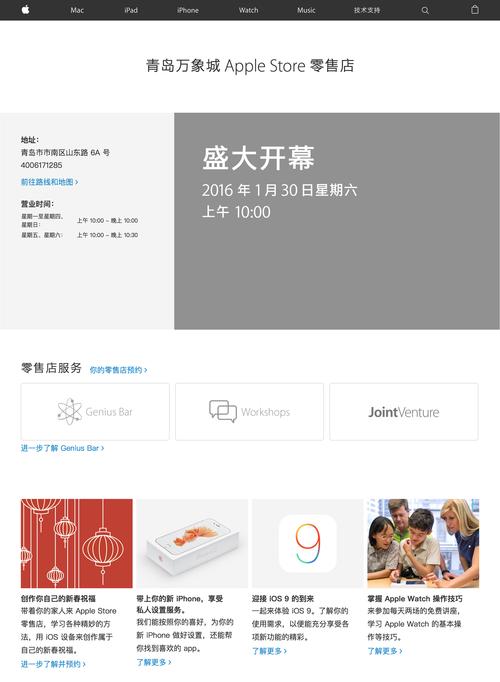 ��岛��ݾ� - Apple Store ��ӴŹ - Apple (���) (20160125)