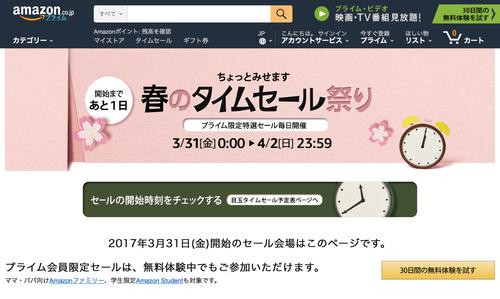 AmazonSP