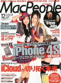 Mac People (マックピープル) 2011年 12月号 [雑誌]