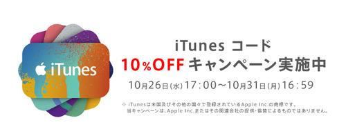 1026_1031_iTunes_PC