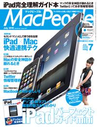 Mac People ( マックピープル ) 2010年 07月号 [雑誌]
