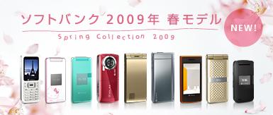 ソフトバンクモバイル2009年春モデル