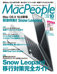 MacPeople 2009ǯ10����8��29��ȯ���