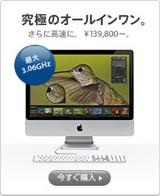 New banner_imac_080428-1