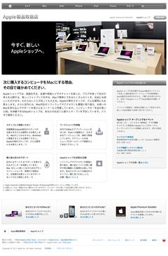 アップル - Appleショップ (20110530)